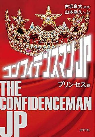 コンフィデンスマンJP プリンセス編 (ポプラ文庫)