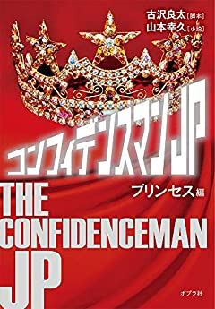 コンフィデンスマンJP プリンセス編 (ポプラ文庫 や 2-6)