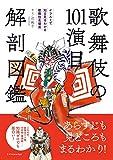 歌舞伎の101演目 解剖図鑑(イラストで知る見るわかる歌舞伎名場面)