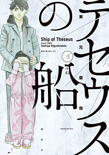 テセウスの船(3) (モーニングコミックス)