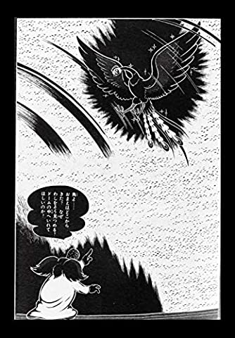 火の鳥 未来編 <漫画原稿再生叢書>