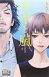 ナギと嵐 1 (マーガレットコミックス)
