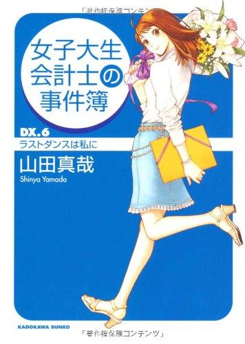女子大生会計士の事件簿  DX.6 ラストダンスは私に (角川文庫)の詳細を見る