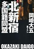 北新宿多国籍同盟 (祥伝社文庫)