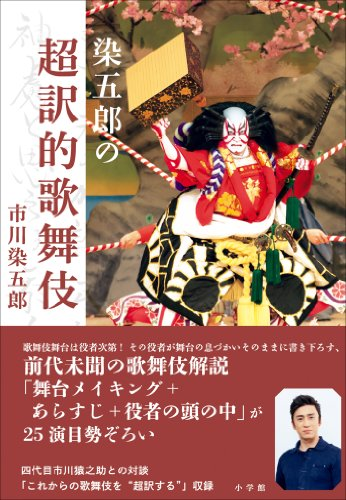 染五郎の超訳的歌舞伎の詳細を見る