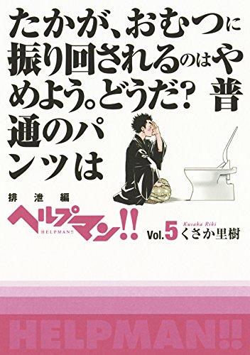 ヘルプマン! ! Vol.5 排泄編