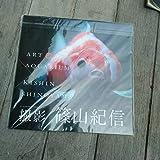kps 激 篠山紀信 アートアクアリウム 写真集 コレクション。