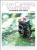 フィルムカメラ・スタートブック
