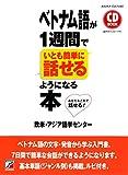 CD BOOK ベトナム語が1週間でいとも簡単に話せるようになる本 (アスカカルチャー)
