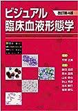 ビジュアル臨床血液形態学(改訂第4版)