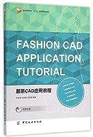 服装CAD应用教程