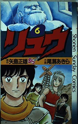 リュウ 6 (少年サンデーコミックス)