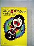 ザッツ・金パテイメント―野沢那智・白石冬美版 (1982年)