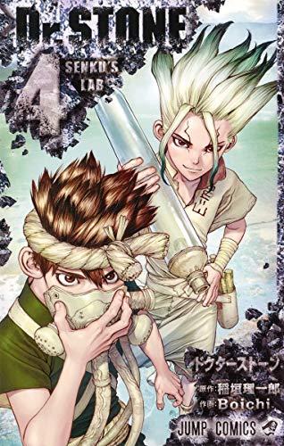 Dr.STONE 4 (ジャンプコミックス)