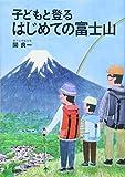 子どもと登る はじめての富士山
