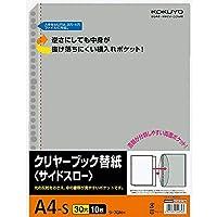 (まとめ買い)コクヨ クリヤーブック替紙 サイドスロー A4 2・4・30穴対応 10枚 グレー ラ-70NM 【×5】