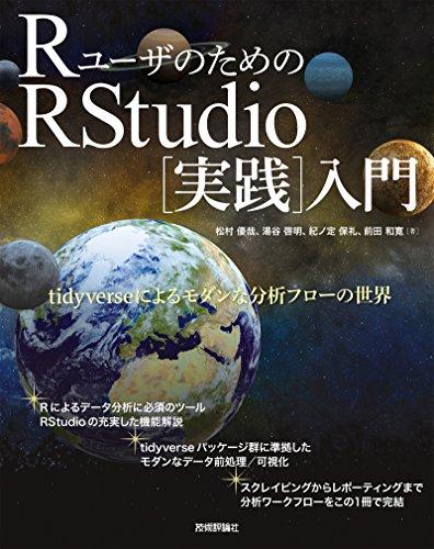 RユーザのためのRStudio[実践]入門 −tidyverseによるモダンな分析フローの世界−
