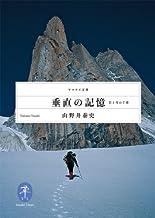 表紙: 垂直の記憶 (ヤマケイ文庫) | 山野井 泰史