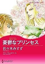 ハーレクイン王族貴族セット 2020年 vol.1 (ハーレクインコミックス)