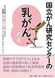 国立がん研究センターの乳がんの本 (国立がん研究センターのがんの本)