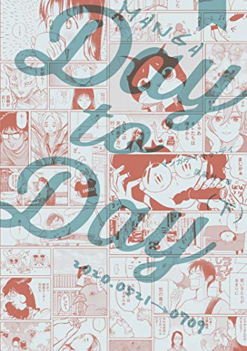 MANGA Day to Day(下) (コミックDAYSコミックス)
