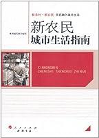 新农民城市生活指南—新农村 新公民丛书