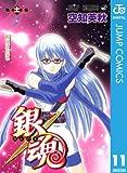 銀魂 モノクロ版 11 (ジャンプコミックスDIGITAL)
