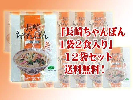 長崎ちゃんぽん 1袋2食分入り