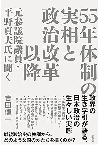 55年体制の実相と政治改革以降:元参議院議員・平野貞夫氏に聞く
