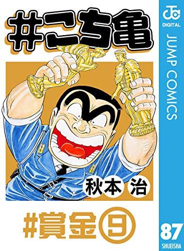 #こち亀 87 #賞金‐9 (ジャンプコミックスDIGITAL)