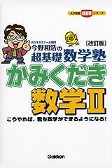 今野和浩の超基礎数学塾かみくだき数学2 (大学受験超基礎シリーズ) 単行本