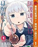 阿波連さんははかれない【期間限定無料】 1 (ジャンプコミックスDIGITAL)