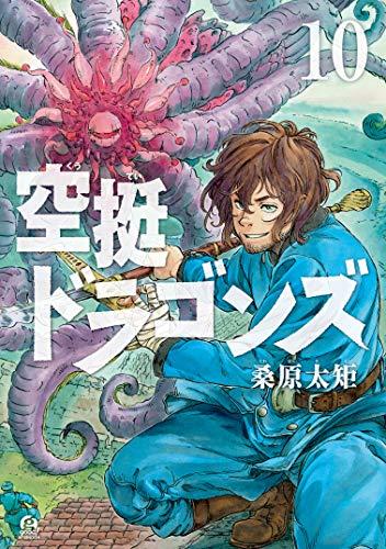 [桑原太矩]の空挺ドラゴンズ(10) (アフタヌーンコミックス)