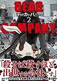 DEAD COMPANY (2) 【電子限定おまけ付き】 (バーズコミックス)