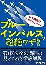 日本最強のアクロバットチーム・ブルーインパルスの超絶ワザ解説
