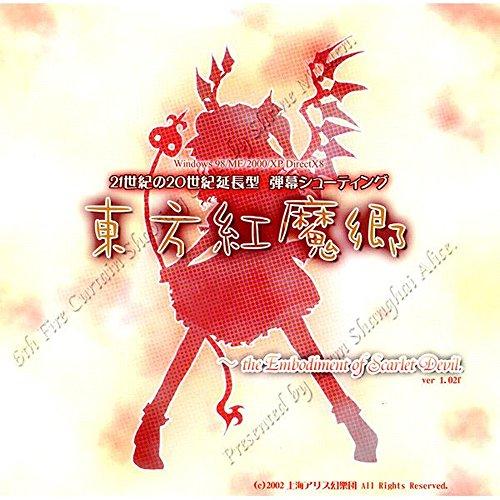 東方紅魔郷 ~ the Embodiment of Scarlet Devil.[同人PCソフト]