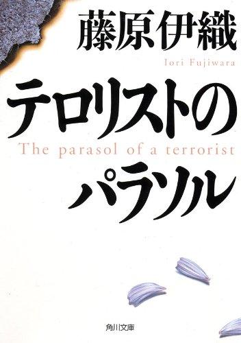 テロリストのパラソル (角川文庫)
