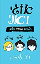 Auggie & Me Three Wonder Stories - Youth/Adults book in Hebrew