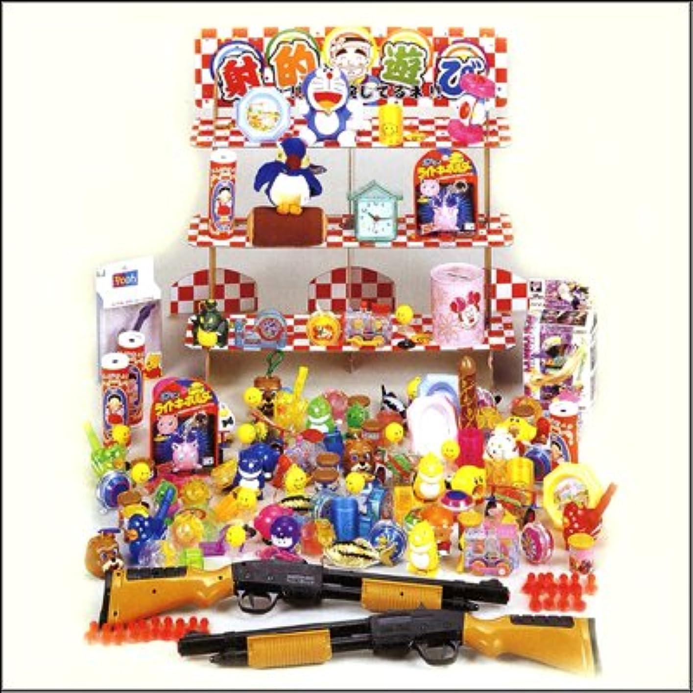 乱雑な追放重量射的イベントセット ミニおもちゃ景品100個付 1008