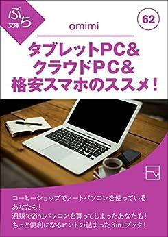 [omimi]のタブレットPC&クラウドPC&格安スマホのススメ! (ぷち文庫)