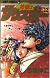 神様はサウスポー 12 血の絆よ再び…!の巻 (ジャンプコミックス)