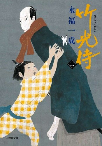 竹光侍 2 (小学館文庫)