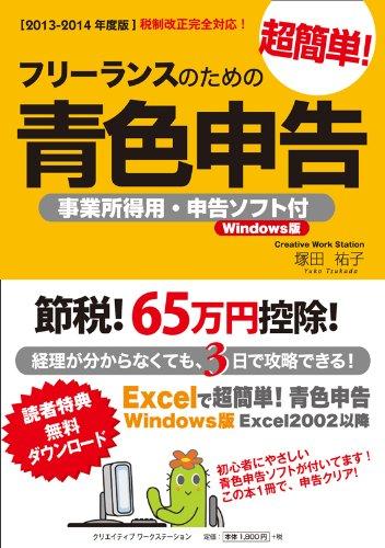 【2013-2014年度版】フリーランスのための超簡単!青色申告 (事業所得用・申告ソフト付/Windows版)