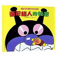 面包超人友情故事系列(套装12册)