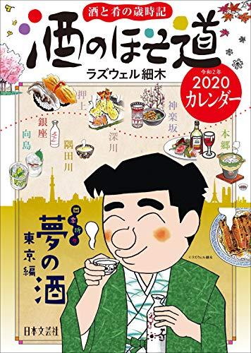【酒のほそ道】2020年版カレンダー