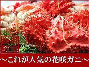 チルド便 期間限定! 特売 根室産前浜花咲ガニ 4~6尾 2kg詰