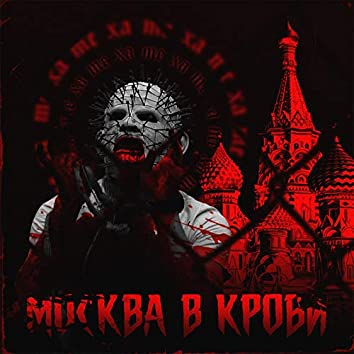 Москва в крови