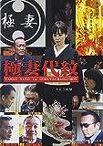 極妻代紋[DVD]