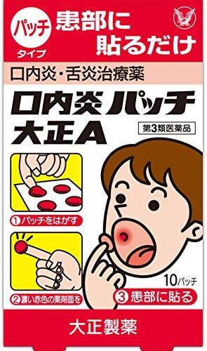口内炎 薬 貼る 口内炎の薬は飲む、貼る、塗る、どのタイプがいい?体験談