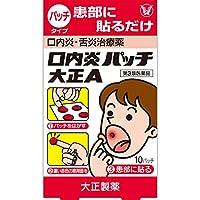 【第3類医薬品】口内炎パッチ大正A 10枚 ×6